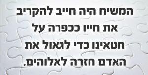 hebrew-12_2