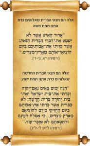 hebrew-18