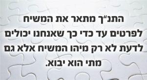 hebrew-2