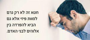 hebrew-3_2