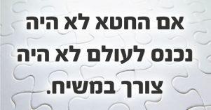 hebrew-4