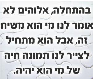 hebrew-5