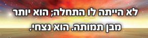 hebrew-5_2