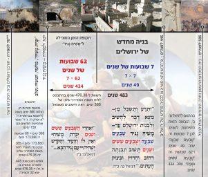hebrew-8-9